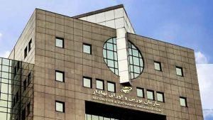 ساختمان سازمان بورس و اوراق بهادار